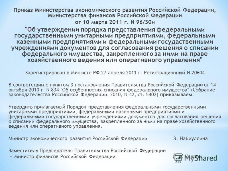 Приказ Министерства экономического развития Российской Федерации, Министерства финансов Российской Федерации от 10 марта 2011 г. N 96/30н