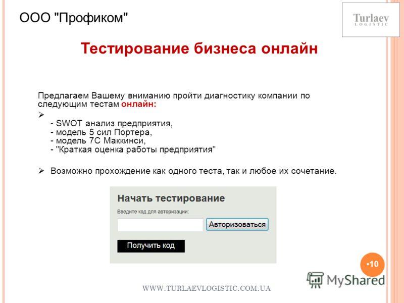WWW. TURLAEVLOGISTIC. COM. UA 10 ООО