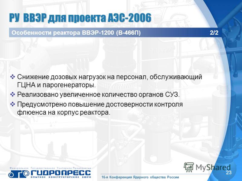 16-я Конференция Ядерного общества России 23 Снижение дозовых нагрузок на персонал, обслуживающий ГЦНА и парогенераторы. Реализовано увеличенное количество органов СУЗ. Предусмотрено повышение достоверности контроля флюенса на корпус реактора. Особен