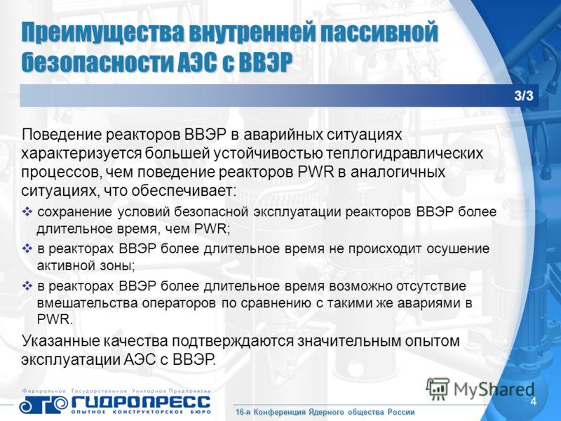 16-я Конференция Ядерного общества России 4 Преимущества внутренней пассивной безопасности АЭС с ВВЭР Поведение реакторов ВВЭР в аварийных ситуациях характеризуется большей устойчивостью теплогидравлических процессов, чем поведение реакторов PWR в ан