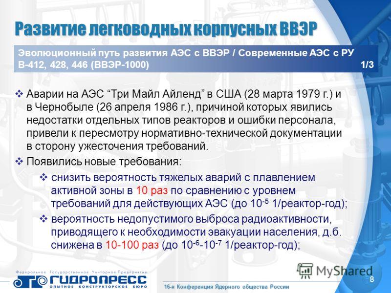 16-я Конференция Ядерного общества России 8 Аварии на АЭС Три Майл Айленд в США (28 марта 1979 г.) и в Чернобыле (26 апреля 1986 г.), причиной которых явились недостатки отдельных типов реакторов и ошибки персонала, привели к пересмотру нормативно-те