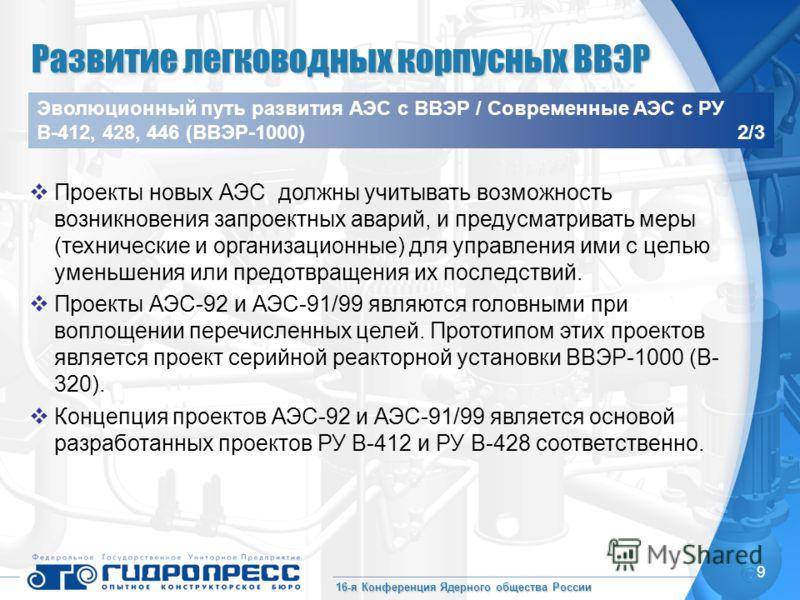 16-я Конференция Ядерного общества России 9 Проекты новых АЭС должны учитывать возможность возникновения запроектных аварий, и предусматривать меры (технические и организационные) для управления ими с целью уменьшения или предотвращения их последстви