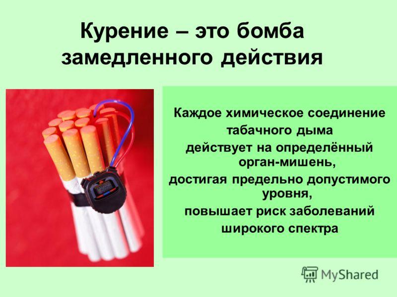 Каждое химическое соединение табачного дыма действует на определённый орган-мишень, достигая предельно допустимого уровня, повышает риск заболеваний широкого спектра Курение – это бомба замедленного действия