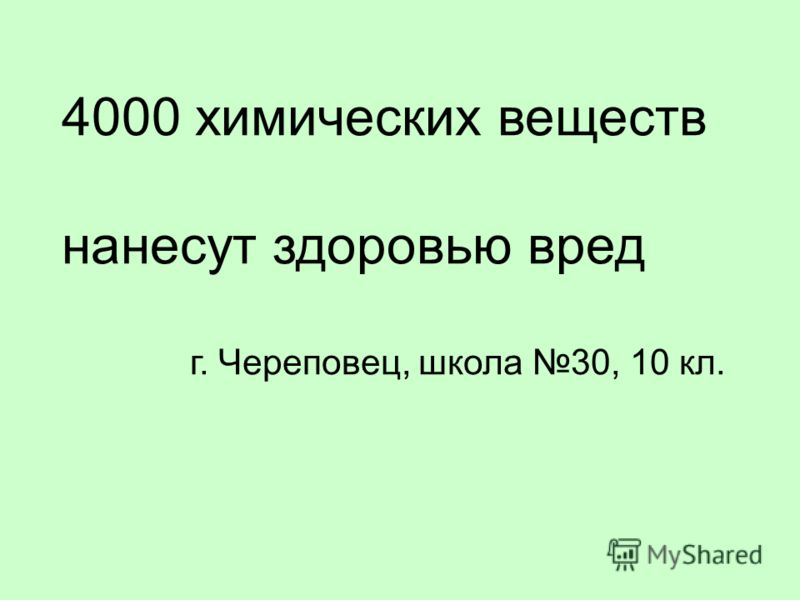 4000 химических веществ нанесут здоровью вред г. Череповец, школа 30, 10 кл.