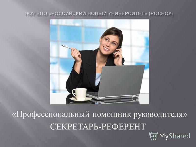 « Профессиональный помощник руководителя » СЕКРЕТАРЬ - РЕФЕРЕНТ