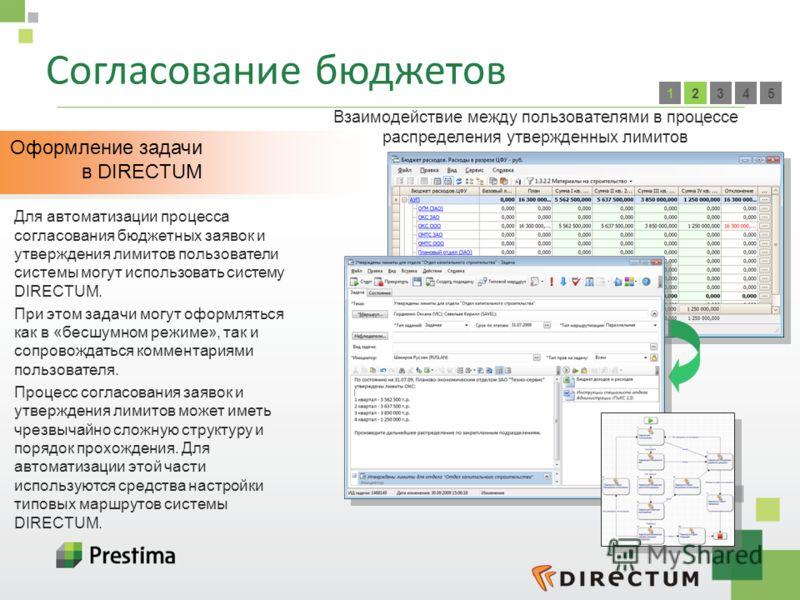 Согласование бюджетов Оформление задачи в DIRECTUM Для автоматизации процесса согласования бюджетных заявок и утверждения лимитов пользователи системы могут использовать систему DIRECTUM. При этом задачи могут оформляться как в «бесшумном режиме», та