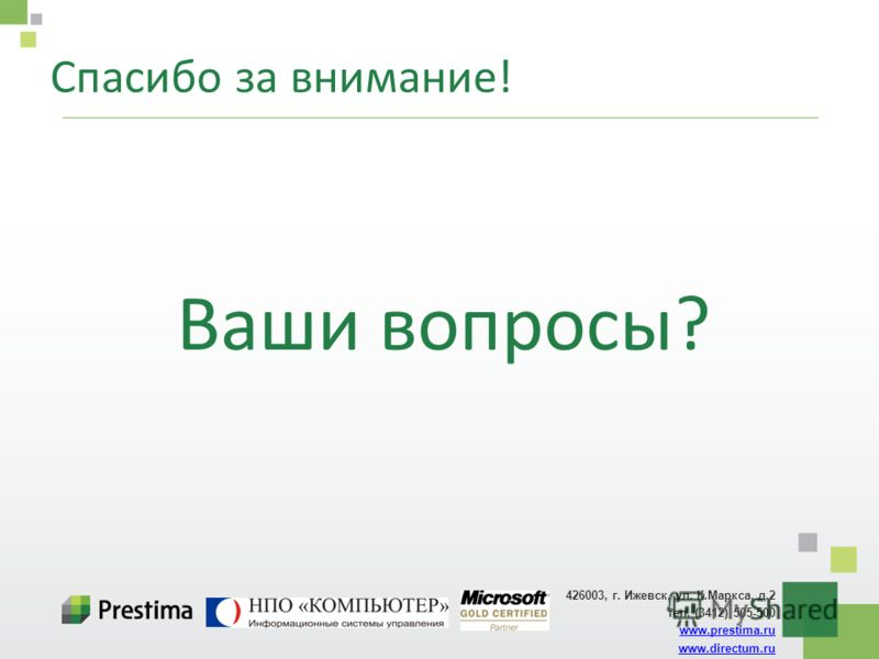 Спасибо за внимание! Ваши вопросы? 426003, г. Ижевск, ул. К.Маркса, д.2 тел. (3412) 505-500 www.prestima.ru www.directum.ru