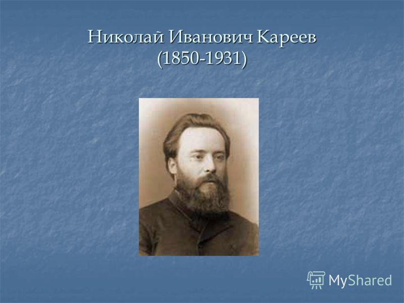 Николай Иванович Кареев (1850-1931)