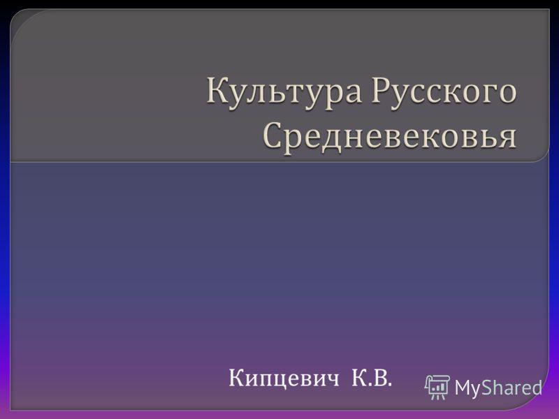Кипцевич К. В.