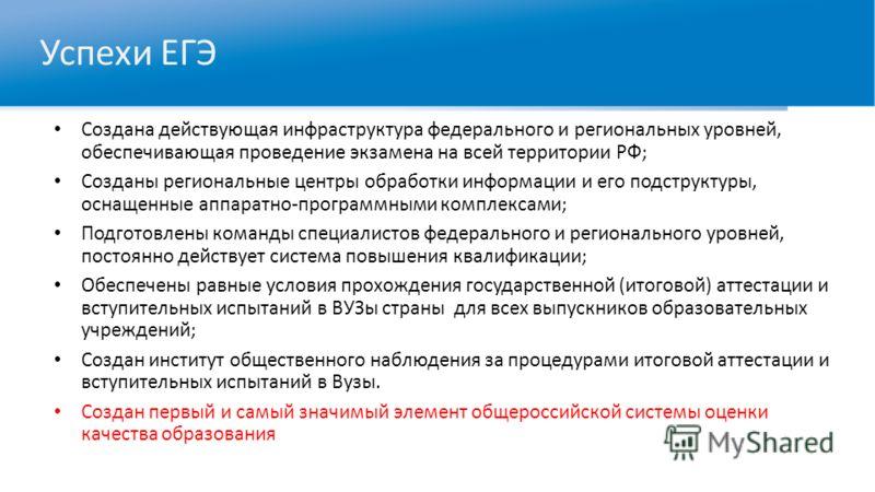 Успехи ЕГЭ Создана действующая инфраструктура федерального и региональных уровней, обеспечивающая проведение экзамена на всей территории РФ; Созданы региональные центры обработки информации и его подструктуры, оснащенные аппаратно-программными компле