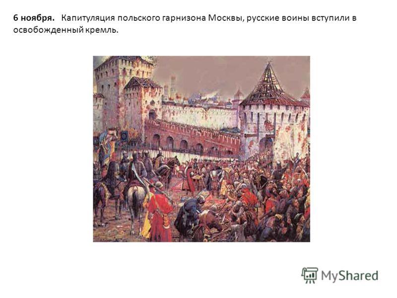6 ноября. Капитуляция польского гарнизона Москвы, русские воины вступили в освобожденный кремль.