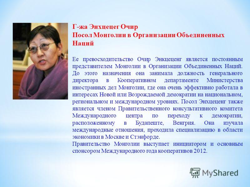 Г-жа Энхцецег Очир Посол Монголии в Организации Объединенных Наций Ее превосходительство Очир Энкцеценг является постоянным представителем Монголии в Организации Объединенных Наций. До этого назначения она занимала должность генерального директора в