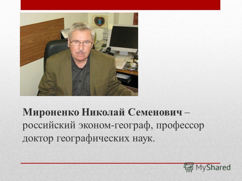 Мироненко Николай Семенович – российский эконом-географ, профессор доктор географических наук.