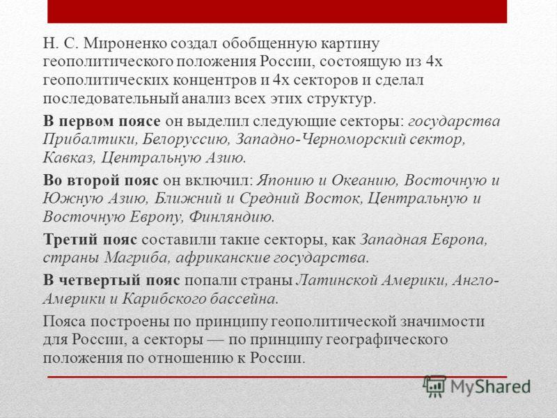 Н. С. Мироненко создал обобщенную картину геополитического положения России, состоящую из 4х геополитических концентров и 4х секторов и сделал последовательный анализ всех этих структур. В первом поясе он выделил следующие секторы: государства Прибал