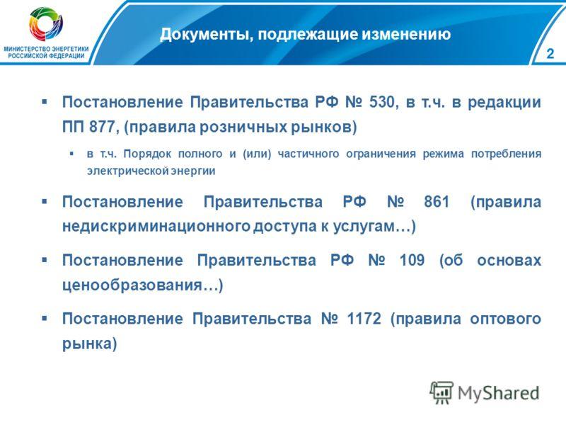 22 Документы, подлежащие изменению Постановление Правительства РФ 530, в т.ч. в редакции ПП 877, (правила розничных рынков) в т.ч. Порядок полного и (или) частичного ограничения режима потребления электрической энергии Постановление Правительства РФ