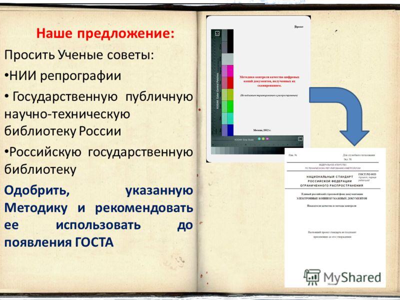 Наше предложение: Просить Ученые советы: НИИ репрографии Государственную публичную научно-техническую библиотеку России Российскую государственную библиотеку Одобрить, указанную Методику и рекомендовать ее использовать до появления ГОСТА