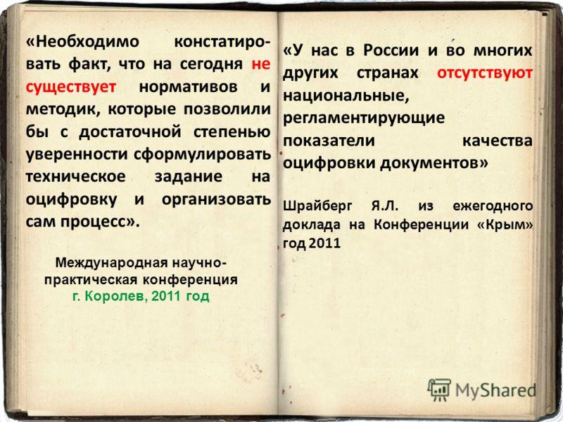 «У нас в России и во многих других странах отсутствуют национальные, регламентирующие показатели качества оцифровки документов» Шрайберг Я.Л. из ежегодного доклада на Конференции «Крым» год 2011 «Необходимо констатиро- вать факт, что на сегодня не су