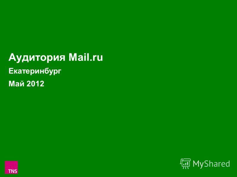 1 Аудитория Mail.ru Екатеринбург Май 2012
