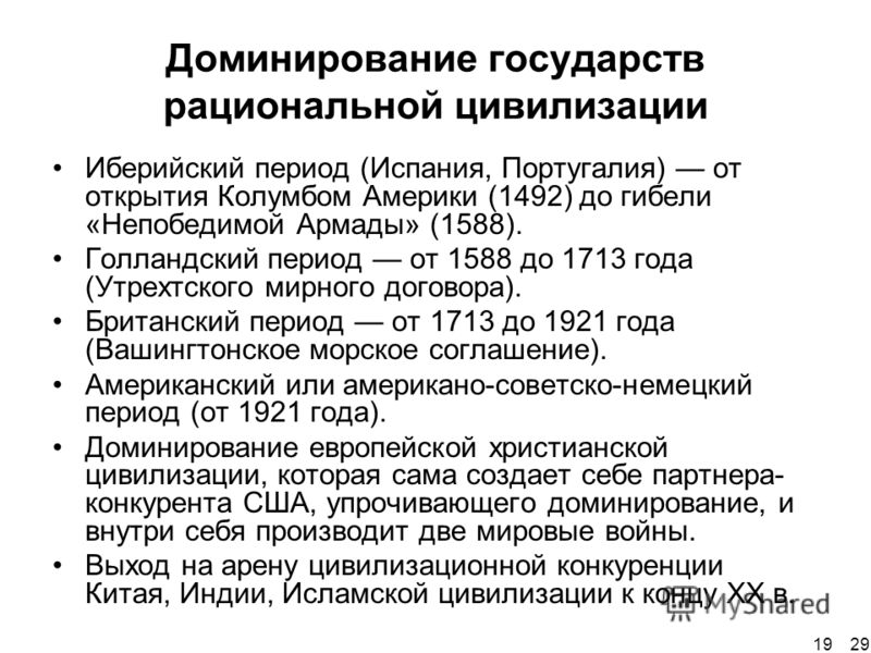 Доминирование государств рациональной цивилизации Иберийский период (Испания, Португалия) от открытия Колумбом Америки (1492) до гибели «Непобедимой Армады» (1588). Голландский период от 1588 до 1713 года (Утрехтского мирного договора). Британский пе