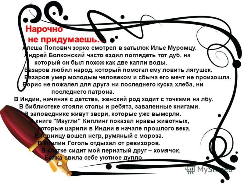 Алеша Попович зорко смотрел в затылок Илье Муромцу. Андрей Болконский часто ездил поглядеть тот дуб, на который он был похож как две капли воды. Базаров любил народ, который помогал ему ловить лягушек. Базаров умер молодым человеком и сбыча его мечт