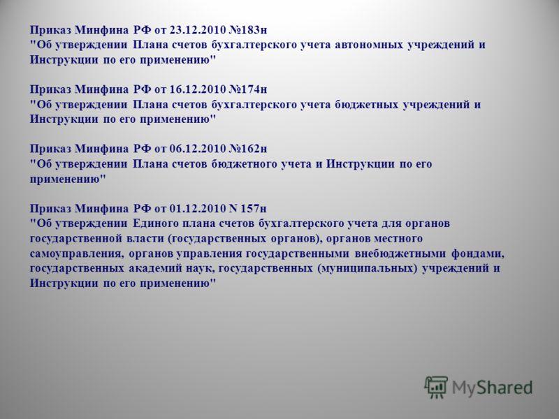 18 Приказ Минфина РФ от 23.12.2010 183н