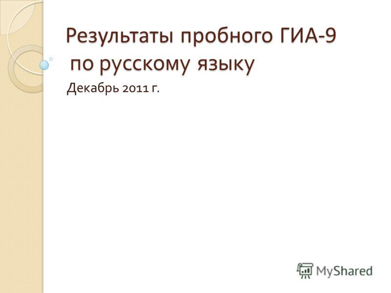 Результаты пробного ГИА-9 по русскому языку Декабрь 2011 г.