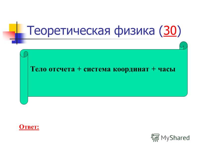 Теоретическая физика (30)30 Тело отсчета + система координат + часы Ответ: