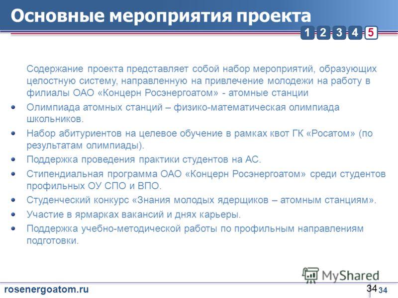 34 rosenergoatom.ru 23451 Основные мероприятия проекта 34 Содержание проекта представляет собой набор мероприятий, образующих целостную систему, направленную на привлечение молодежи на работу в филиалы ОАО «Концерн Росэнергоатом» - атомные станции Ол