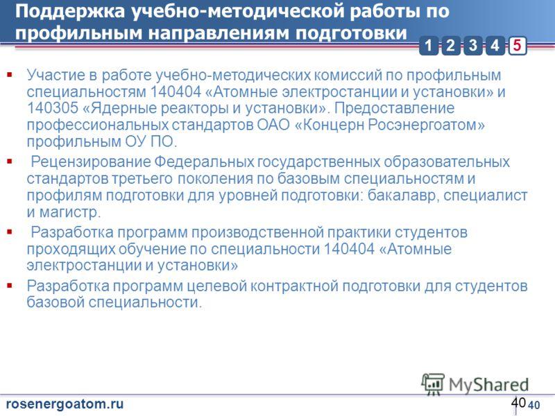 40 rosenergoatom.ru 23451 Поддержка учебно-методической работы по профильным направлениям подготовки 40 Участие в работе учебно-методических комиссий по профильным специальностям 140404 «Атомные электростанции и установки» и 140305 «Ядерные реакторы