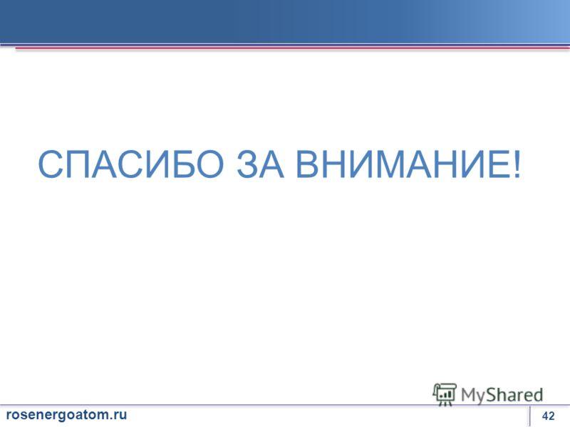 42 rosenergoatom.ru СПАСИБО ЗА ВНИМАНИЕ!