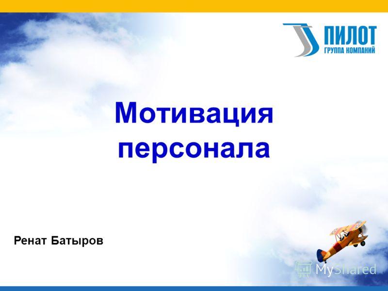 Мотивация персонала Ренат Батыров