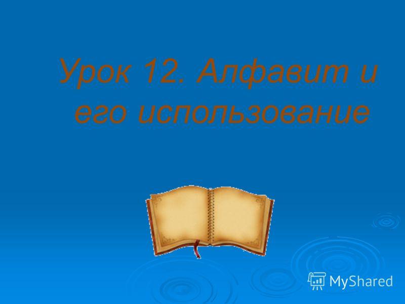 Урок 12. Алфавит и его использование