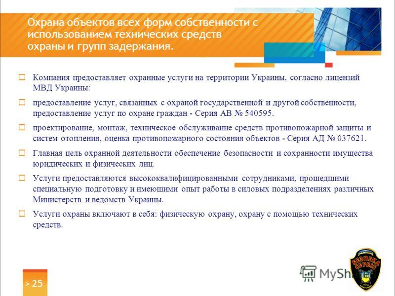 Компания предоставляет охранные услуги на территории Украины, согласно лицензий МВД Украины: предоставление услуг, связанных с охраной государственной и другой собственности, предоставление услуг по охране граждан - Серия АВ 540595. проектирование, м