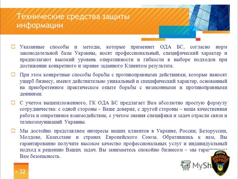 Указанные способы и методы, которые применяет ОДА БС, согласно норм законодательной базы Украины, носят профессиональный, специфический характер и предполагают высокий уровень оперативности и гибкости в выборе подходов при достижении конкретного и за