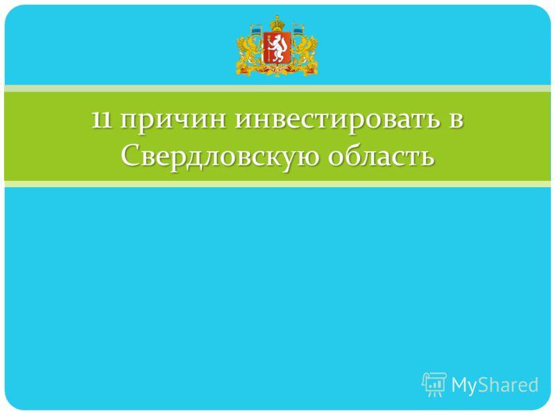 11 причин инвестировать в Свердловскую область