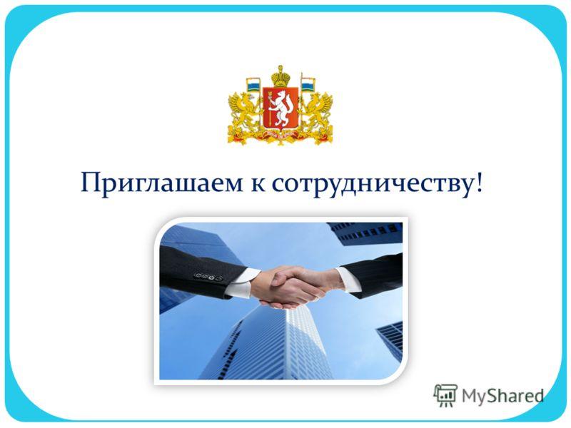 Приглашаем к сотрудничеству!