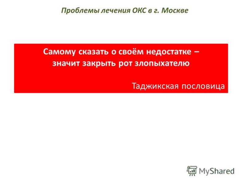 Проблемы лечения ОКС в г. Москве Самому сказать о своём недостатке – значит закрыть рот злопыхателю Таджикская пословица