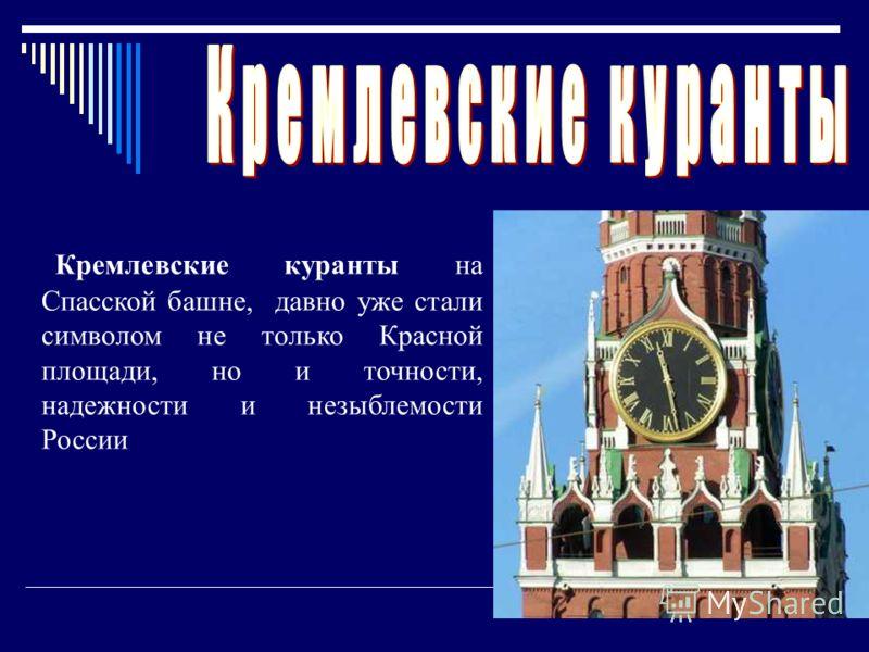 К ремлевские куранты на Спасской башне, давно уже стали символом не только Красной площади, но и точности, надежности и незыблемости России