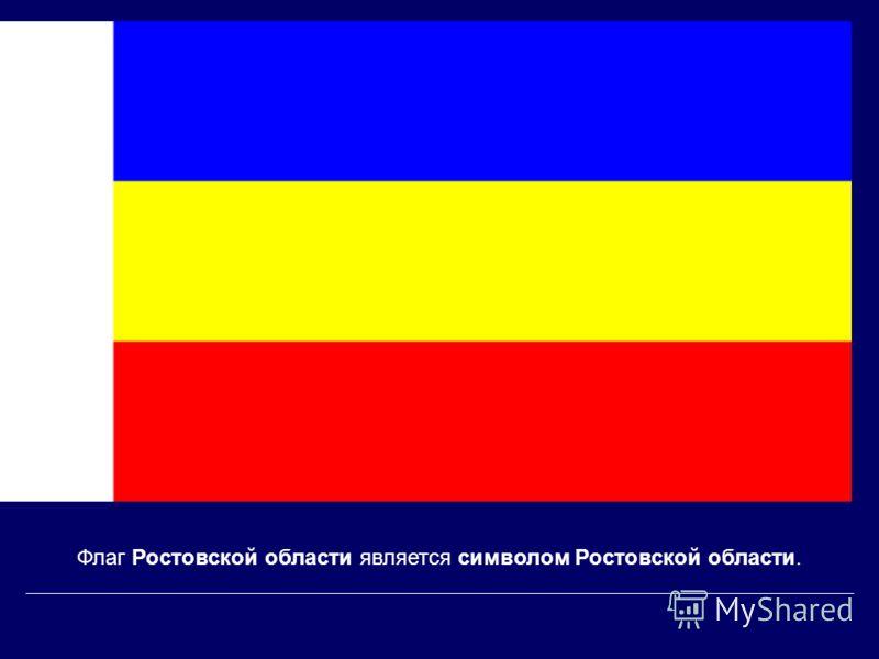 Флаг Ростовской области является символом Ростовской области.