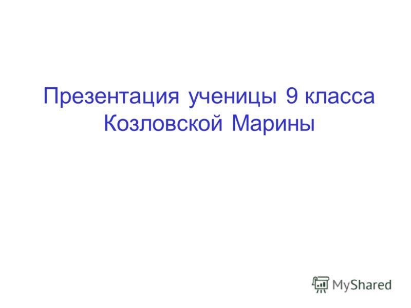 Презентация ученицы 9 класса Козловской Марины