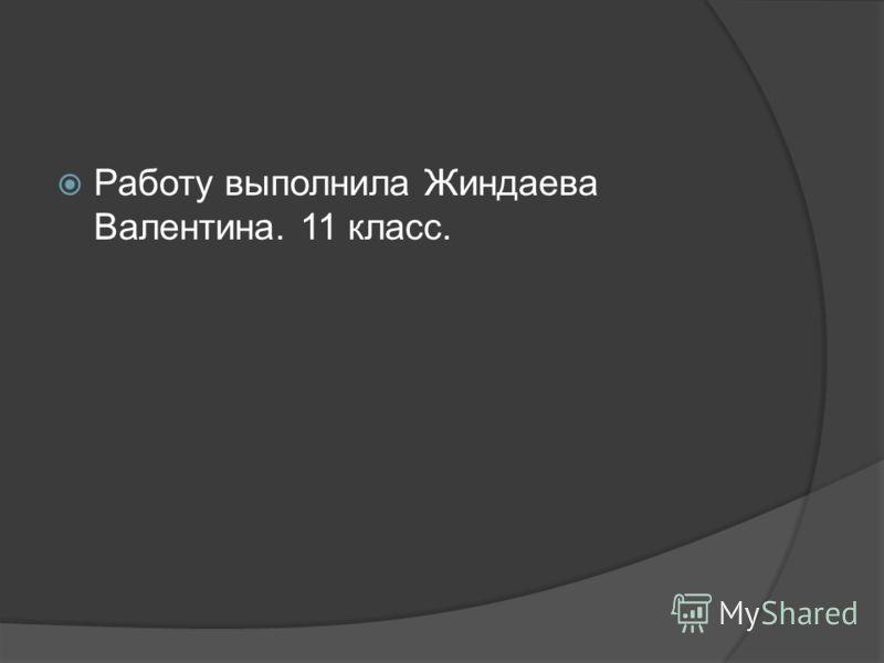 Работу выполнила Жиндаева Валентина. 11 класс.