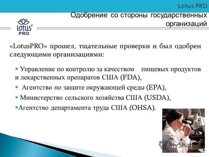 Управление по контролю за качеством пищевых продуктов и лекарственных препаратов США (FDA), Агентство по защите окружающей среды (EPA), Министерство сельского хозяйства США (USDA), Агентство департамента труда США (OHSA). Одобрение со стороны государ