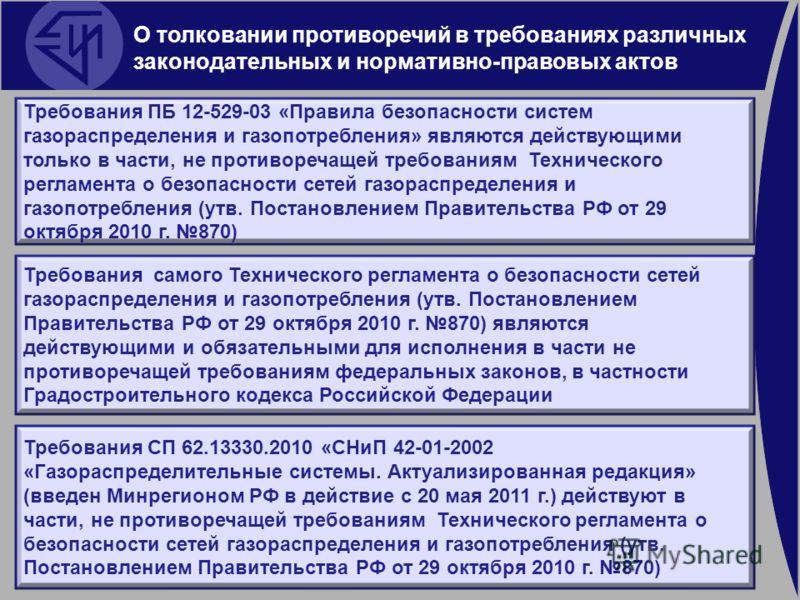 Требования ПБ 12-529-03 «Правила безопасности систем газораспределения и газопотребления» являются действующими только в части, не противоречащей требованиям Технического регламента о безопасности сетей газораспределения и газопотребления (утв. Поста