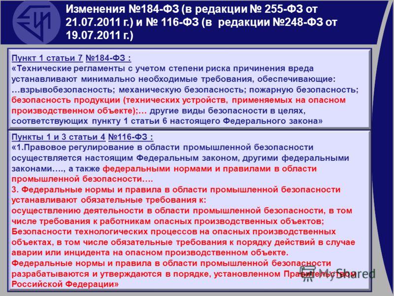 Снип 42-101-2002 -