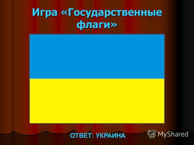 Игра «Государственные флаги» ОТВЕТ: УКРАИНА