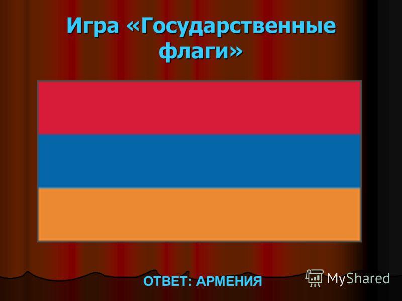 Игра «Государственные флаги» ОТВЕТ: АРМЕНИЯ