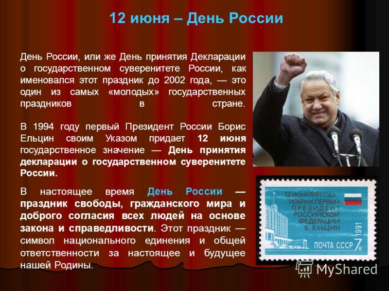 День России, или же День принятия Декларации о государственном суверенитете России, как именовался этот праздник до 2002 года, это один из самых «молодых» государственных праздников в стране. В 1994 году первый Президент России Борис Ельцин своим Ука