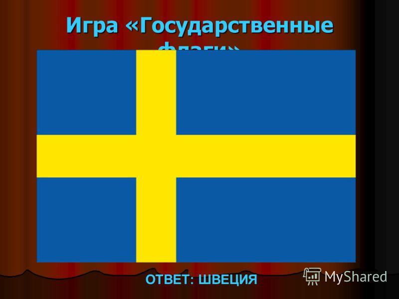 Игра «Государственные флаги» ОТВЕТ: ШВЕЦИЯ