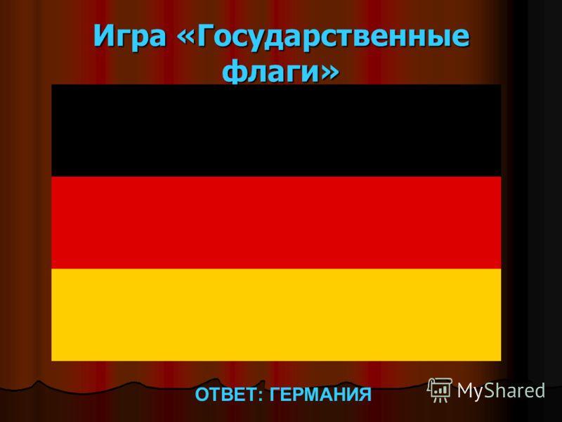 Игра «Государственные флаги» ОТВЕТ: ГЕРМАНИЯ