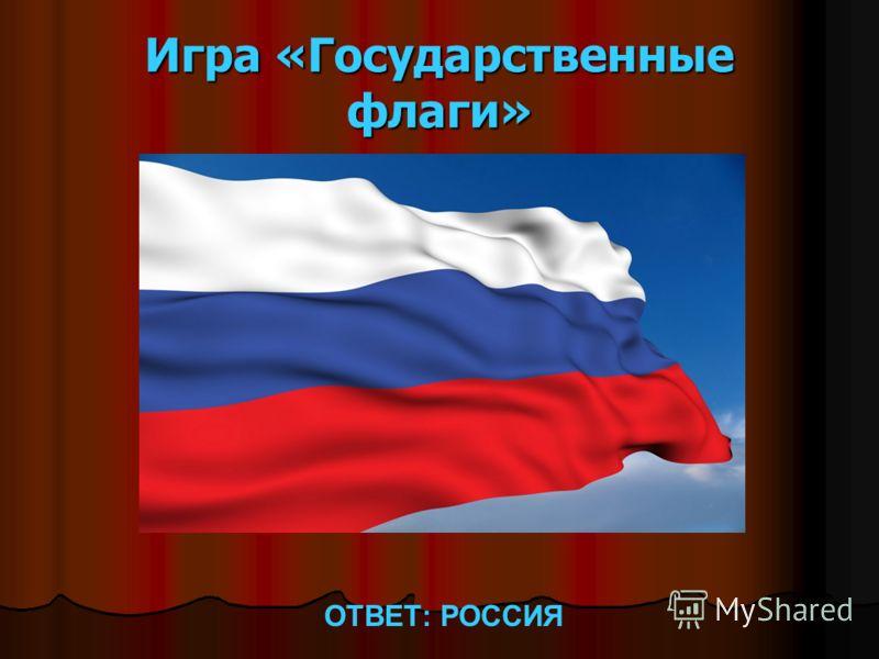 Игра «Государственные флаги» ОТВЕТ: РОССИЯ